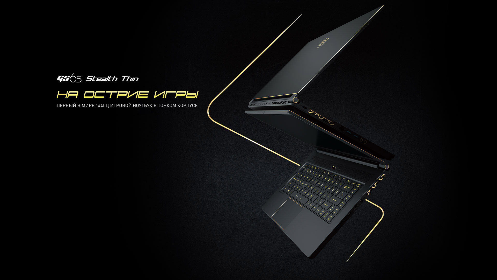 Обзор MSI GS65 Stealth